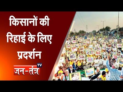 Farmers Protest Latest News | Hisar Haryana News Live | Kisan Andolan Live Hisar | Rakesh Tikait