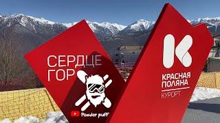 Самый полный обзор горнолыжного курорта красная поляна Сочи