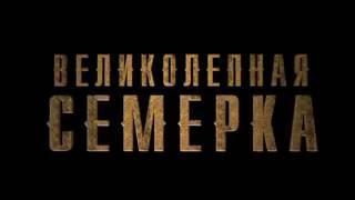 ВЕЛИКОЛЕПНАЯ СЕМЕРКА ПАРОДИЯ НА ТРЕЙЛЕР(2016)