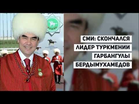 Скончался лидер Туркмении Гарбангулы Бердымухамедов
