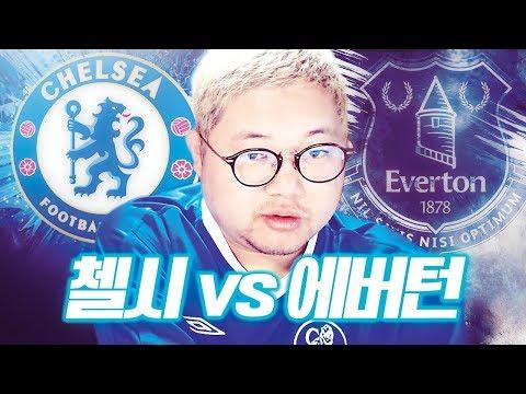 감스트 : EPL 3라운드 첼시 vs 에버턴, 축구학자 김인직이 예측합니다! (Football Talk)