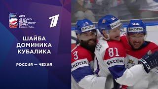 Вторая шайба сборной Чехии. Россия - Чехия. Матч за третье место. Чемпионат мира по хоккею 2019