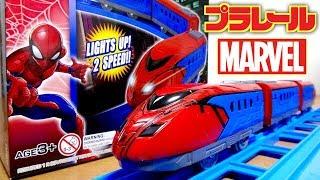 プラレール マーベル ドリームレールウェイ スパイダーマントレイン MARVEL Dream Railway SPIDER-MAN TRAIN PLARAIL thumbnail
