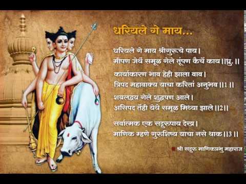Dattatreya Bhajan by Shri Manik Prabhu Maharaj - Dhariyale Ge Maaya