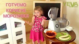 Як приготувати морозиво за 5 хвилин вдома | Рецепт корисного дитячого морозива | Yeva NAVSI100