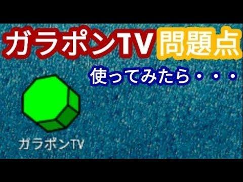 【アウトカメラ雑談】ガラポンTV、約3週間の使用感レビューでいろいろ分かった問題点!