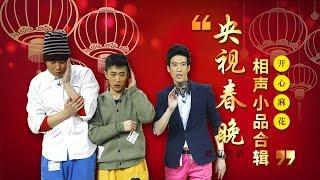 欢声笑语·春晚笑星作品集锦:开心麻花 | CCTV春晚