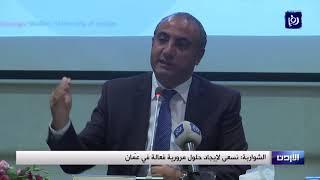 أمانة عمان تبشر بحلول مرورية فعالة للعاصمة - (29-10-2019)
