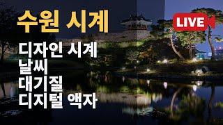 라이브 수원 시계(Time in Suwon) 실시간 날…
