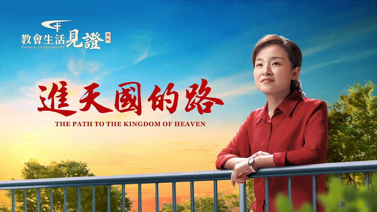 福音见证视频《进天国的路》