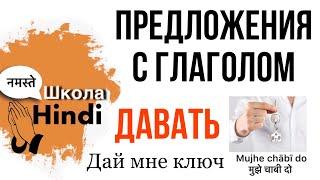 Урок хинди/ Дай мне..