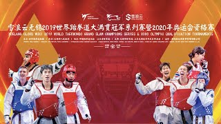 XUELANG CLOUD WUXI 2019 WORLD TAEKWONDO GRAND SLAM CHAMPIONS SERIES & 2020 OLYMPIC QUALIFICATION TOU