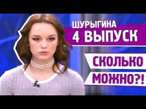 Пусть Говорят Диана Шурыгина 4