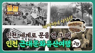 [꿀잼 문화유산] 인천 근대문화유산여행 2부