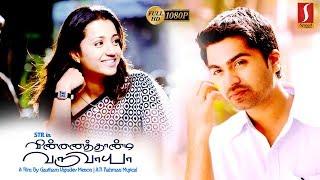 Vinnaithaandi Varuvaayaa Tamil Full Movie | Silambarasan | Trisha