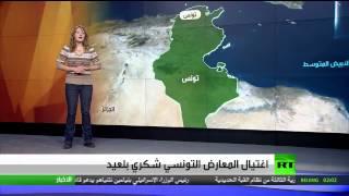 تونس: اغتيال الامين العام لحزب ال