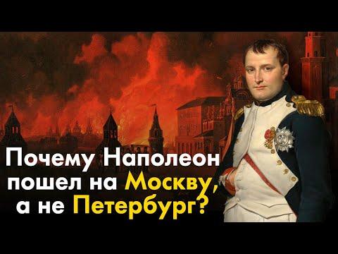 Почему Наполеон пошел на Москву, а не Санкт-Петербург?