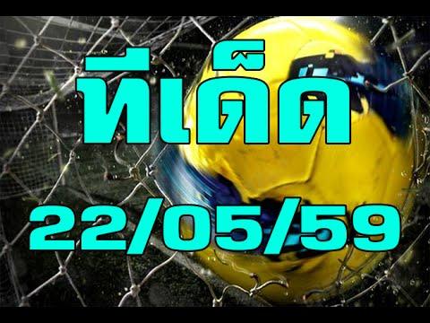 """บอลเต็ง '' 4 คู่ """" l 22/05/59 Ball Lock Ep.8"""