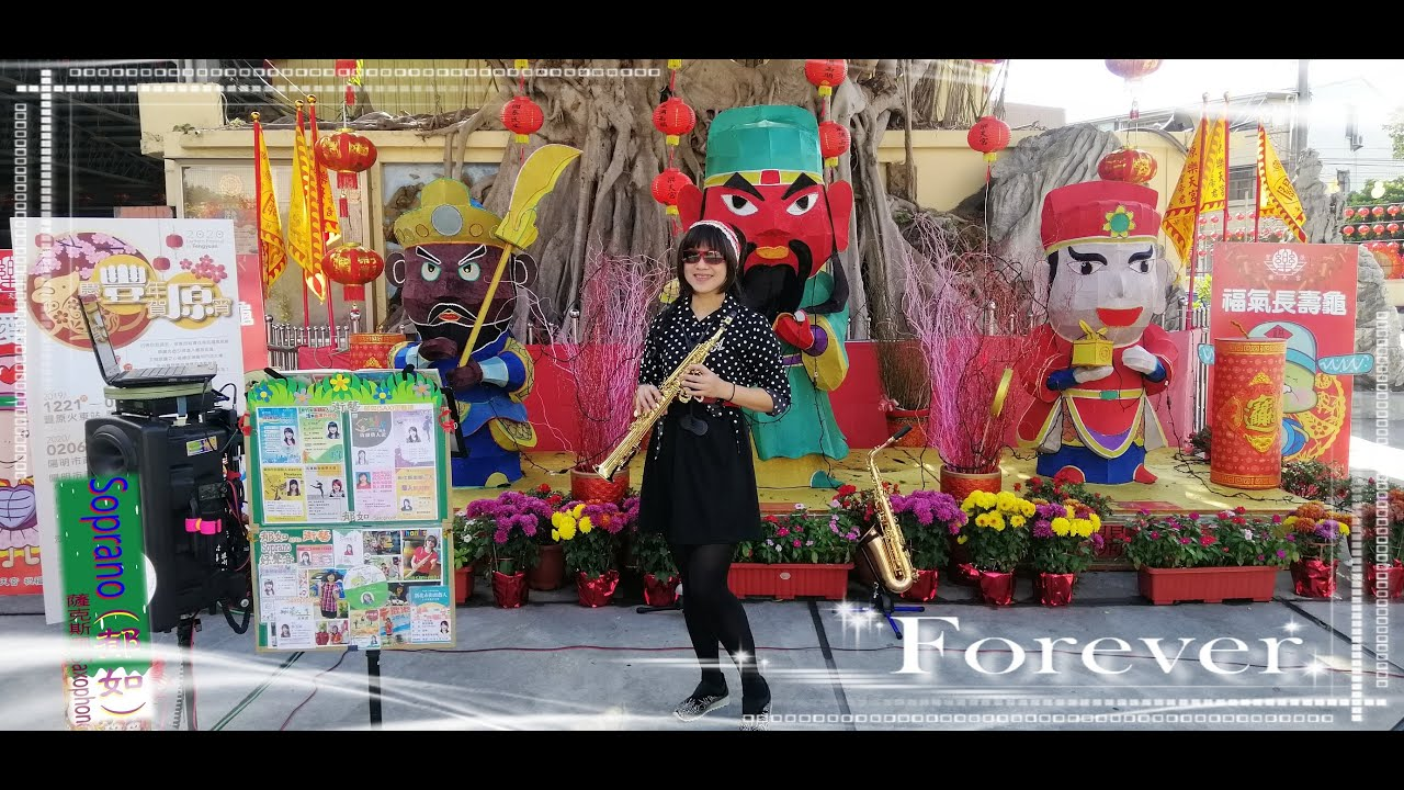 ~幸福送乎你~by Soprano郁如-高音Saxo於臺灣燈會(慶豐年賀原宵)-豐原樂天宮 - YouTube