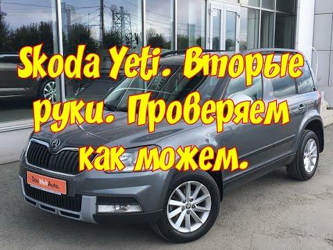 Skoda Yeti 1.2TSI, DSG7 (2014) Проверяем своими силами перед покупкой на вторичном рынке.