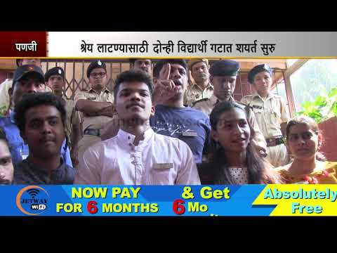 BYM And NSUI Want Goa University's Admissions Ranking Test Postponed