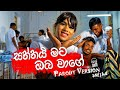 Shoi Boys - Saththai Mata Oba Wage (සත්තයි මට ඔබ වාගේ) Parody Song