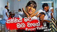 Saththai Mata Oba Wage - Parody Version - Shoi Boys