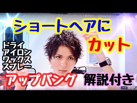 夏ヘアにさっぱりカット!メンズショートヘア アップバングセット!解説あり! OCEAN TOKYO harajuku 代表取締役 三科光平