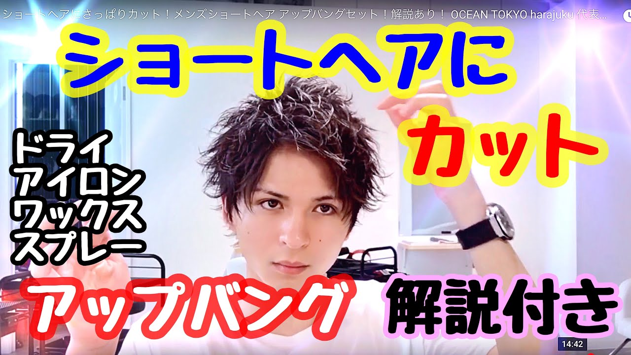 ショートヘアにさっぱりカット!メンズショートヘア アップバングセット!解説あり! OCEAN TOKYO harajuku 代表取締役 三科光平