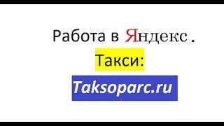 Яндекс таксометр обучение  https://taksoparc.ru