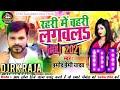 Gambar cover #Pramod Premi Yadav - Rahari Me Bahari #Holi2021  रहरी में बहरी Daal Liha Rangawa Ohu Me #Dj Rk Raja