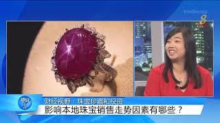 狮城有约 | 财经视野:珠宝珍藏和投资