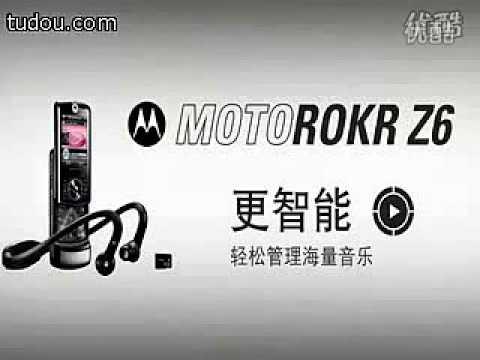 Motorola Z6 Commercial