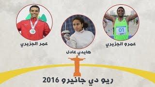 فيديو في الأولمبياد - الخماسي الحديث.. ما هو وكيف يُلعب، وهل لمصر أمل في ريو؟