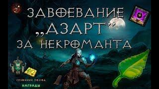 Diablo 3: завоевание азарт за некроманта