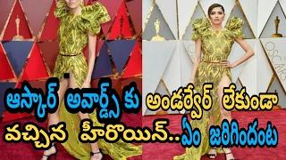 Blanca Blanco SHOCKING Wardrobe Malfunction at OSCAR Awards 2017   Latest News   Telugu Poster
