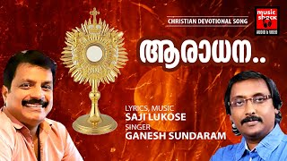 Aradhana | Christian Devotional Songs Malayalam | Saji Lukose |Ganesh Sundaram | Christian Song