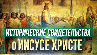 Исторические свидетельства о Христе Осипов А И