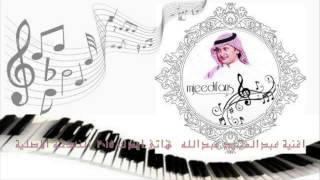 اغنية عبدالمجيد عبدالله   هاتى ايدك 2015 النسخة الاصلية