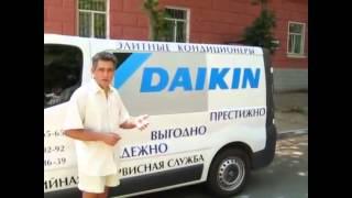 Инверторный кондиционер DAIKIN создаёт комфорт в вашем доме круглый год(Скайп:DAIKINua +38 099 0103820 КиевСтар (067) 9044151 http://bp-climat.com/ Специалисты ЧП