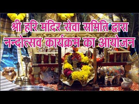 श्री हरि मंदिर सेवा समिति द्वारा नन्दोत्सव कार्यक्रम का आयोजन #hindi #breaking #news #apnidilli