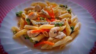 Паста с курицей, овощами и сливочным соусом / Pasta with chicken, vegetables and cream sauce