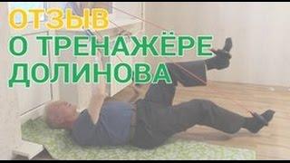 Отзыв о тренажере Долинова