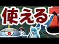 【ポケモンGO】グレイシアにジバコイル!新ルアーモジュールで早速進化!使えるポケモンは?【第4世代進化ポケモン】