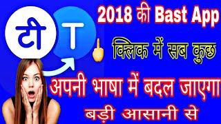 Most Amazing Android App 2018 | Hi Translate New App Must Use | Hi Translate android app