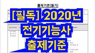 [필독] 2020년 전기기능사 출ᄌ…