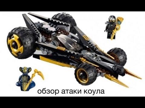 Лего Ниндзяго атака Коула