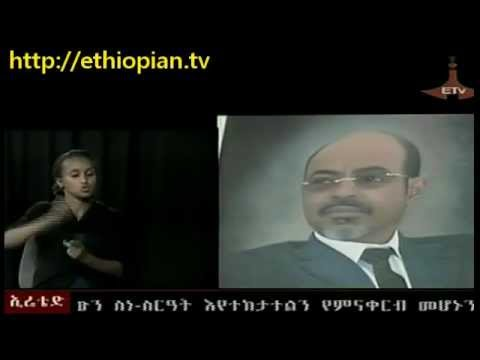 Death of PM Meles Zenawi : Part 1 (Amharic) - YouTube