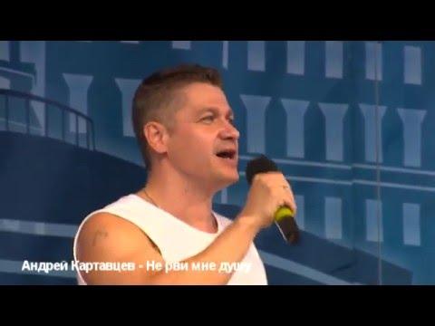 Андрей Картавцев - Не рви мне душу (концертное выступление)