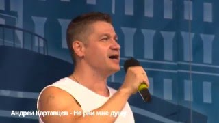 Download Не рви мне душу - Андрей Картавцев (концертное выступление) Mp3 and Videos